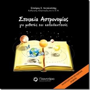 stoixeia-astronomias-cover-300x300
